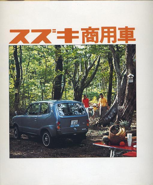 スズキ商用車001.JPG